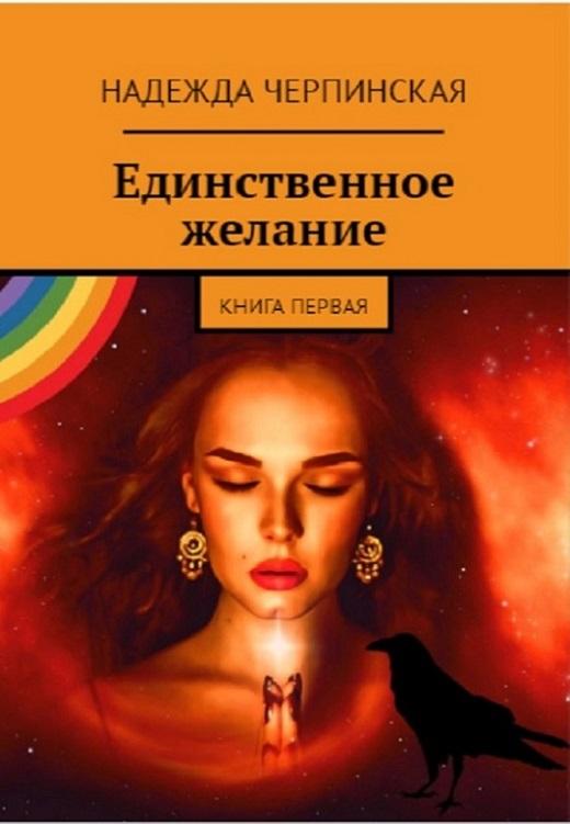 Единственное желание. Книга 1