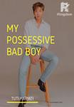 My Possessive Bad Boy