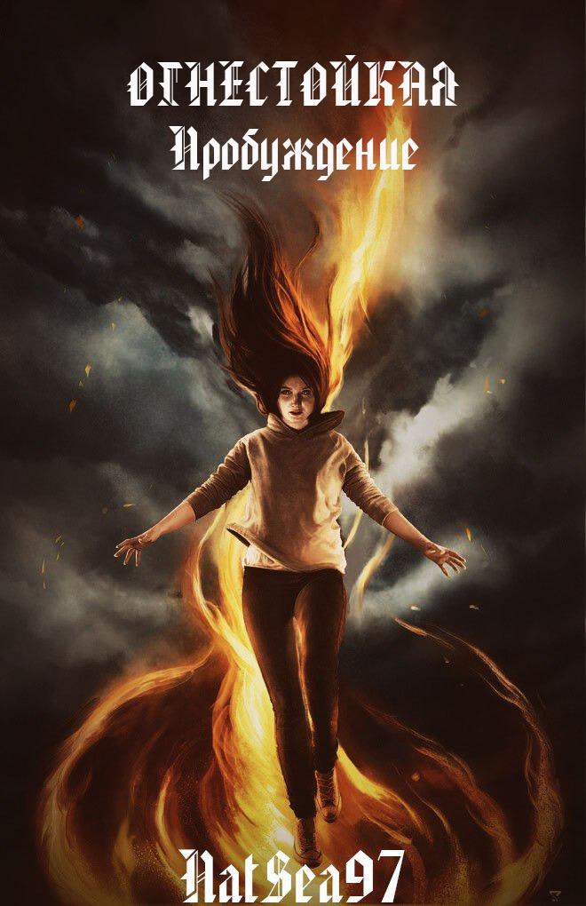 Огнестойкая: Пробуждение