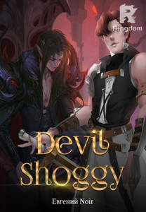 Devil Shoggy