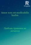 Amor non est medicabilis herbis