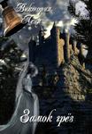 Замок Грёз