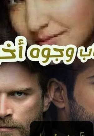 لذئاب  وجوه اخري  الجزء الثاني  بقلم نورا محمد علي