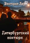 Петербургский ноктюрн