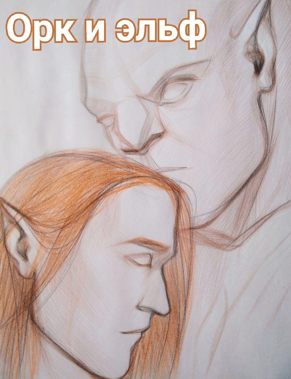 Орк и эльф