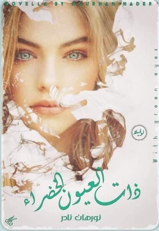 نوفيلا : ذات العيون الخضراء بقلمى / نورهان نادر