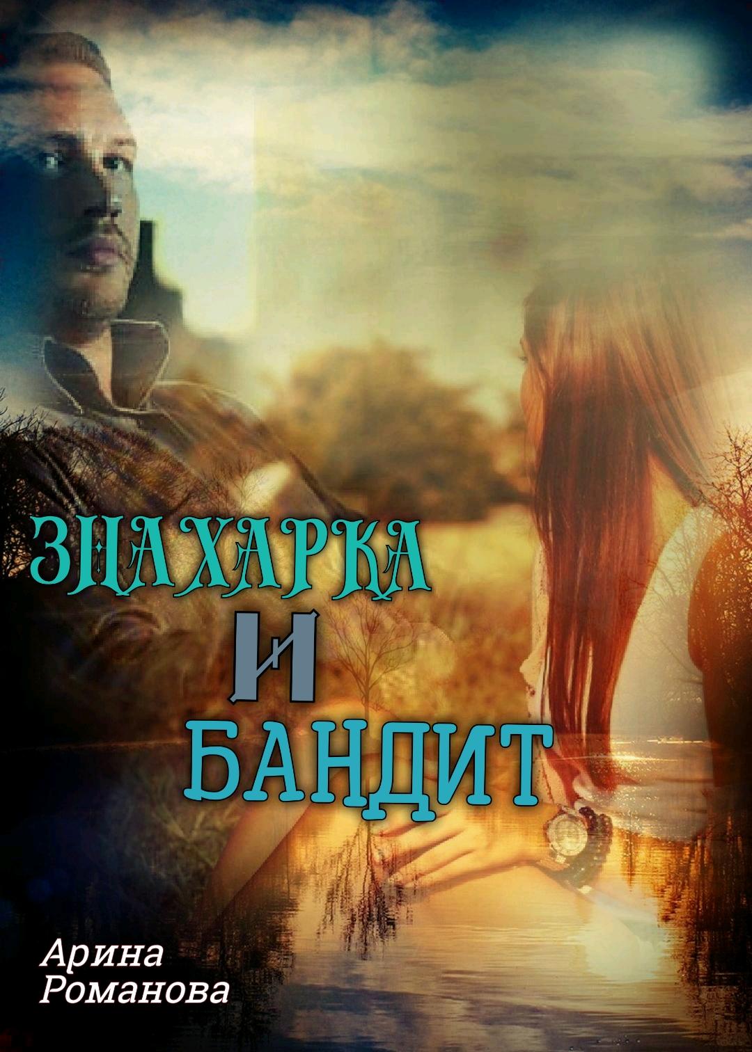 Знахарка и Бандит