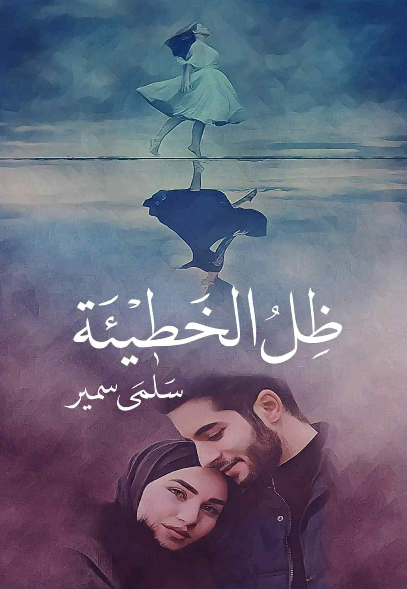 رواية ظل الخطيئة  للكاتبة سلمي سمير